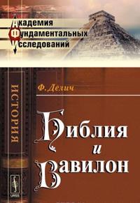 Biblija i Vavilon