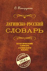 Latinsko-russkij slovar. Reprint 9-go izdanija 1914 g.