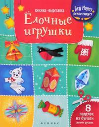 Elochnye igrushki. Knizhka-vyrezalka -  - böcker (9785222278673)     Bokhandel