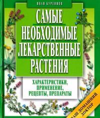 Samye neobkhodimye lekarstvennye rastenija.Kharakteristiki,primenenie,retsepty,preparaty.