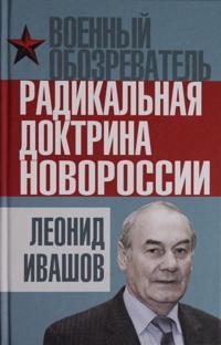 Radikalnaja doktrina Novorossii