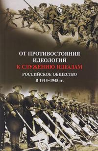 Ot protivostojanija ideologij k sluzheniju idealam. Rossijskoe obschestvo v 1914-1945 gg.