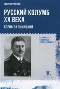 Russkij Kolumb XX veka.Boris Vilnitskij