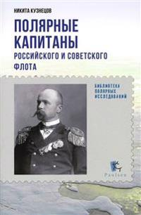 Poljarnye kapitany Rossijskogo i sovetskogo flota