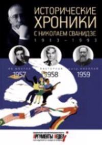 Istoricheskie khroniki.Vyp.?16 s Nikolaem Svanidze.1957-1959 (12+)