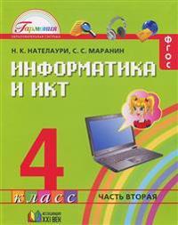 Informatika i IKT. 4 klass. V 2 chastjakh. Chast 2