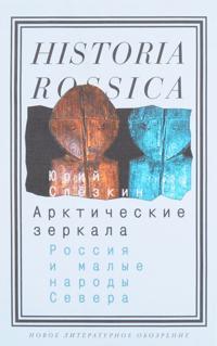 Arkticheskie zerkala. Rossija i malye narody Severa