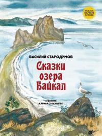 Skazki ozera Bajkal