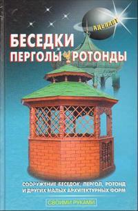 Besedki, pergoly, rotondy i drugie malye arkhitekturnye formy