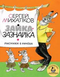 Zajka-Zaznajka