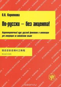 Po-russki bez aktsenta. Dlja govorjaschikh na kitajskom jazyke. Kniga + MR3.