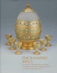 Paskhalnye jajtsa iz stekla i farfora XIX-XXI vekov v sobranii Gosudarstvennogo muzeja istorii Sankt-Peterburga