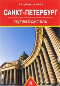 Sankt-Peterburg. Putevoditel