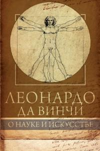 Leonardo da Vinchi. O nauke i isskustve