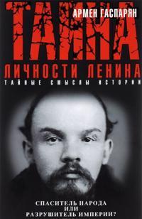 Tajna lichnosti Lenina. Spasitel naroda ili razrushitel imperii?