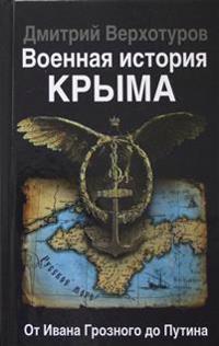 Voennaja istorija Kryma. Ot Ivana Groznogo do Putina