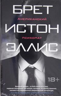 Amerikanskij psikhopat