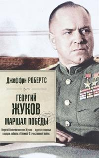 Georgij Zhukov. Marshal Pobedy