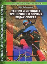 Teorija i metodika trenirovki v gornykh vidakh sporta