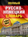 Polnyj russko-nemetskij slovar v 2 tomakh