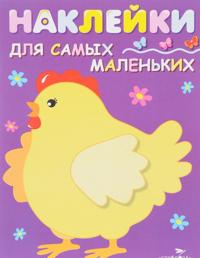 Kurochka-khokhlatka (+ naklejki)
