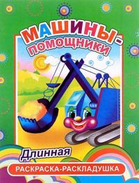 Mashiny-pomoschniki. Raskraska