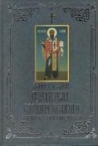 Akafist i zhitie Svjatitelja Vasilija Velikogo