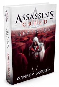 Assassin's Creed. Bratstvo