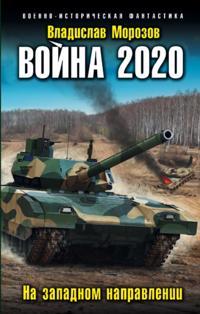 Vojna 2020. Na zapadnom napravlenii