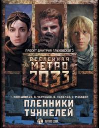 Metro 2033: Plenniki tunnelej (komplekt iz 3 knig)