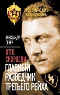 Otto Skortseni. Glavnyj razvedchik Tretego rejkha