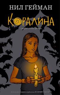 Koralina (ryska)