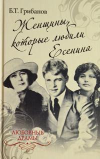Zhenschiny, kotorye ljubili Esenina