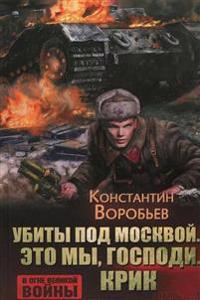 Ubity pod Moskvoj. Eto my, Gospodi. Krik