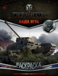 World of Tanks. Raskraska. Tekhnika Frantsii i Velikobritanii (s naklejkami)