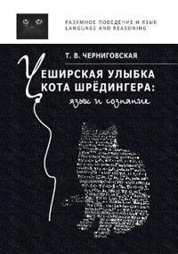 Cheshirskaya Ulybka Kota Shredingera. Yazyk I Soznanie