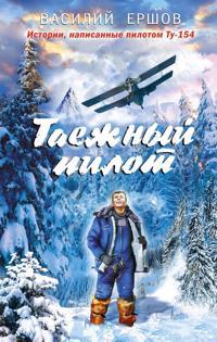 Taezhnyj pilot