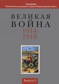 Velikaja vojna 1914-1918. Almanakh Rossijskoj assotsiatsii istorikov Pervoj mirovoj vojny. Vypusk 5