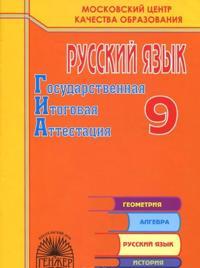 Russkij jazyk. 9 klass. Gosudarstvennaja itogovaja attestatsija