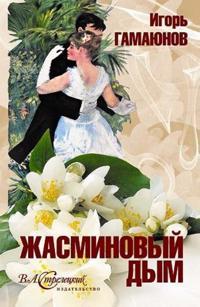 Zhasminovyj Dym : Roman V Rasskazakh O Prevraschenijakh Ljubvi