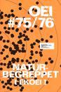 OEI # 75 - 76: NATURBEGREPPET [EKOEI]
