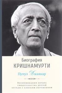 Biografija Krishnamurti. Vospominanija, svidetelstva druzej, besedy s blizkim okruzheniem