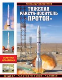 """Tjazhelaja raketa-nositel """"Proton"""". Shedevr """"raketnogo genija"""" Chelomeja"""
