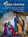 Tvoi svjatye: Udivitelnye istorii o Bozhikh ljudjakh