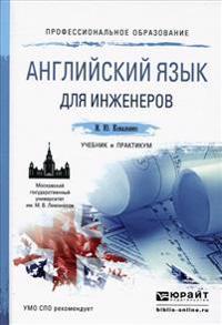 Anglijskij jazyk dlja inzhenerov. Uchebnik i praktikum / English for Engineers