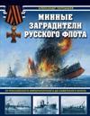 Minnye zagraditeli russkogo flota. Ot Rossijskogo imperatorskogo do Sovetskogo flota