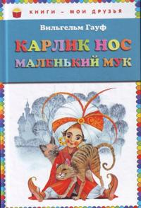 Karlik Nos. Malenkij Muk