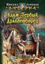 Klim Pervyj,Drakonoborets