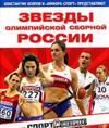 Zvezdy olimpijskoj sbornoj Rossii