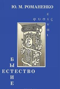 Bytie i estestvo: Ontologija i metafizika kak tipy filosofskogo znanija